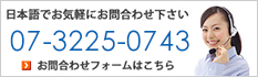 日本語でお気軽にお問い合わせ下さい
